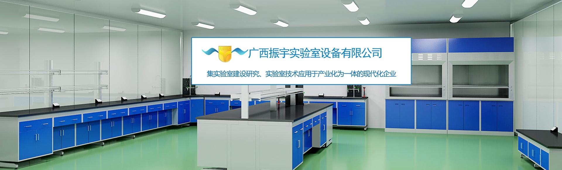 广西实验室设备